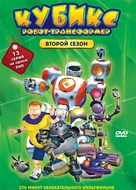 """Cubix: Robots for Everyone"" - Russian DVD cover (xs thumbnail)"