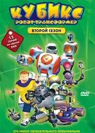 """Cubix: Robots for Everyone"" - Russian DVD cover (xs thumbnail)"