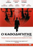 The Good Shepherd - Greek DVD movie cover (xs thumbnail)