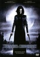 Underworld - Bulgarian DVD cover (xs thumbnail)