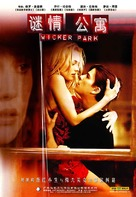 Wicker Park - Chinese Movie Cover (xs thumbnail)