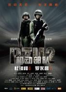 Kei tung bou deui: Tung pou - Chinese Movie Poster (xs thumbnail)