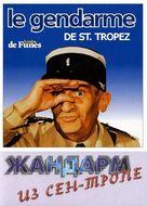 Le gendarme de St. Tropez - Russian DVD cover (xs thumbnail)
