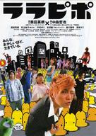 Lalapipo - Japanese Movie Poster (xs thumbnail)