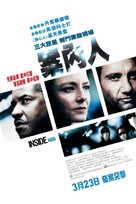 Inside Man - Hong Kong Movie Poster (xs thumbnail)