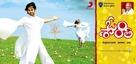 Om Shanti - Indian Movie Poster (xs thumbnail)
