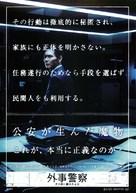 Gaiji keisatsu - Japanese Movie Poster (xs thumbnail)