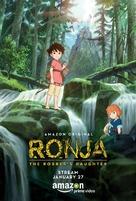 """""""Sanzoku no musume Rônya"""" - Movie Poster (xs thumbnail)"""