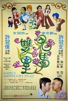 Gui ma shuang xing - Hong Kong Movie Poster (xs thumbnail)