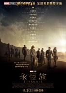 Eternals - Hong Kong Movie Poster (xs thumbnail)