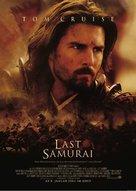The Last Samurai - German Movie Poster (xs thumbnail)