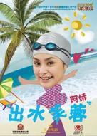 Chut sui fu yung - Chinese Movie Poster (xs thumbnail)