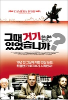 A fost sau n-a fost? - South Korean Movie Poster (xs thumbnail)