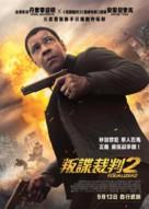 The Equalizer 2 - Hong Kong Movie Poster (xs thumbnail)