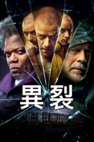 Glass - Taiwanese Movie Cover (xs thumbnail)