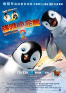 Happy Feet Two - Hong Kong Movie Poster (xs thumbnail)