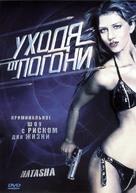 Natasha - Russian Movie Cover (xs thumbnail)
