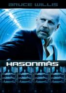 Surrogates - Hungarian Movie Poster (xs thumbnail)