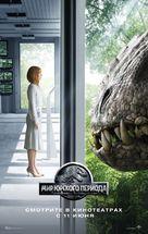Jurassic World - Russian Movie Poster (xs thumbnail)