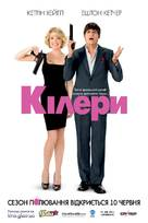 Killers - Ukrainian Movie Poster (xs thumbnail)