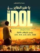Ya Tayr El Tayer - Israeli Movie Poster (xs thumbnail)