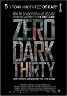 Zero Dark Thirty - Greek Movie Poster (xs thumbnail)