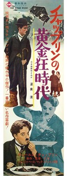 The Gold Rush - Japanese Movie Poster (xs thumbnail)