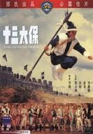 Shi san tai bao - DVD cover (xs thumbnail)