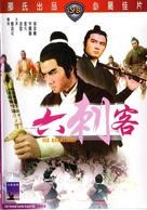 Leu ci ke - Hong Kong Movie Cover (xs thumbnail)