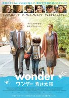Wonder - Japanese Movie Poster (xs thumbnail)