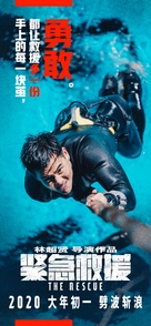 The Rescue - Chinese Movie Poster (xs thumbnail)