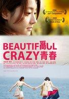 Luan qing chun - Taiwanese Movie Poster (xs thumbnail)