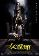 Malicious - Japanese Movie Poster (xs thumbnail)