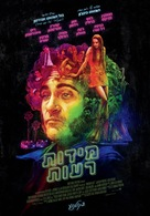 Inherent Vice - Israeli Movie Poster (xs thumbnail)