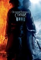 The Last Airbender - Ukrainian Movie Poster (xs thumbnail)
