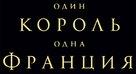 Un peuple et son roi - Russian Logo (xs thumbnail)