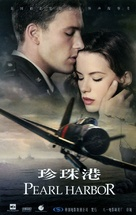 Pearl Harbor - Chinese VHS movie cover (xs thumbnail)