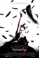 Black Swan - Ukrainian Movie Poster (xs thumbnail)