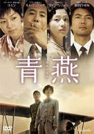 Cheong yeon - Japanese DVD cover (xs thumbnail)