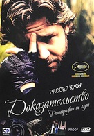 Proof - Russian Movie Cover (xs thumbnail)