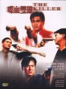 Dip huet seung hung - Hong Kong DVD cover (xs thumbnail)