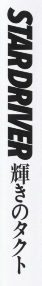 """Star Driver: Kagayaki no Takuto"" - Japanese Logo (xs thumbnail)"