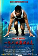 The One Man Olympics - Chinese Movie Poster (xs thumbnail)