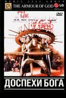 Long xiong hu di - Russian Movie Cover (xs thumbnail)