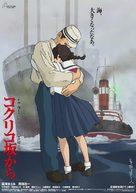 Kokuriko zaka kara - Japanese Movie Poster (xs thumbnail)