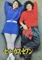 Return of the Secaucus Seven - Japanese Movie Poster (xs thumbnail)