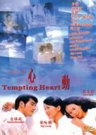 Sam dung - Hong Kong Movie Cover (xs thumbnail)