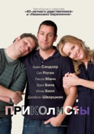 Funny People - Russian Movie Poster (xs thumbnail)
