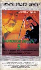 American Ninja V - Russian Movie Cover (xs thumbnail)