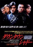 San tau dip ying - Japanese poster (xs thumbnail)